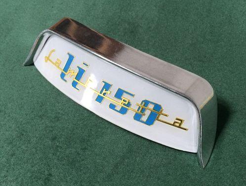 Lambretta curved rear frame badge and rear frame badge holder for LI 150 image #1